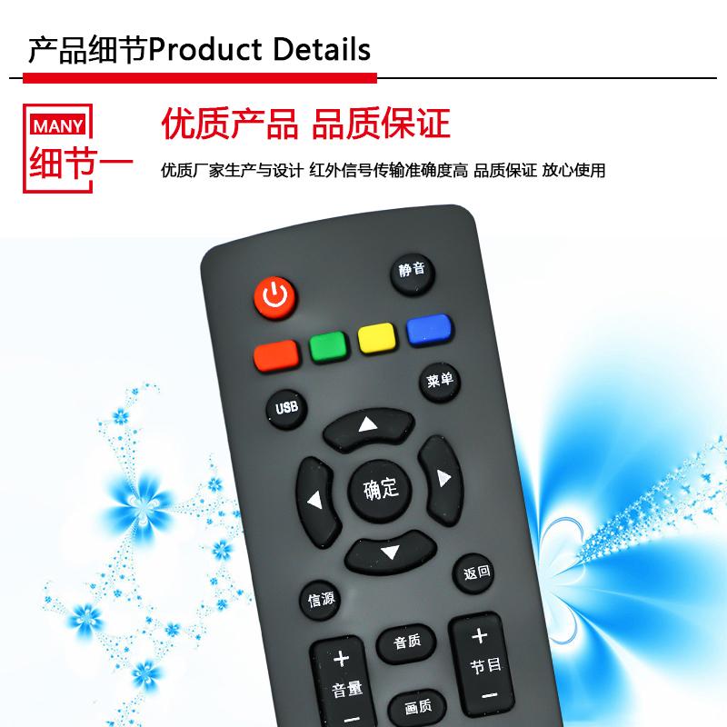 金普达遥控器适用于长虹RID100液晶电视机遥