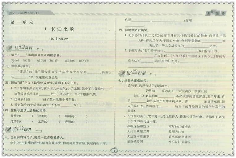 《17春课时v课时小学生六6年级下册语文苏教昭平逸夫小学图片