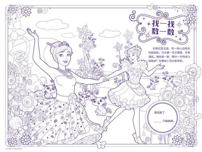 正版包邮 芭比公主珍藏美画板:芭比与神秘之门 (美)美泰公司 ,海豚图片