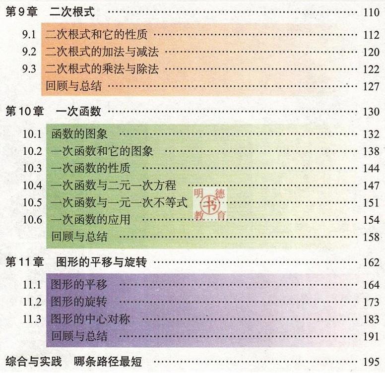 初二8下数学教材正版全彩色8年级下册书 青岛出版社