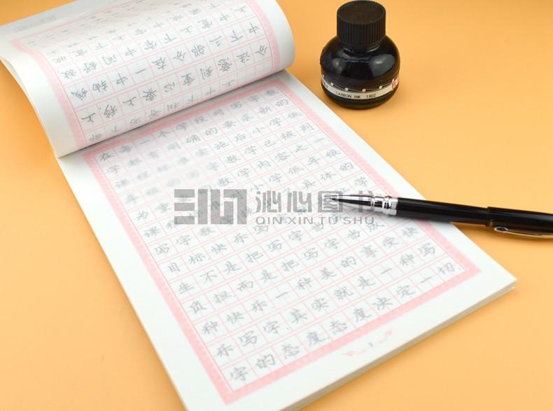 《小学生规范字书写美字行遍天下小学钢笔字官网楷书巴川铜梁图片