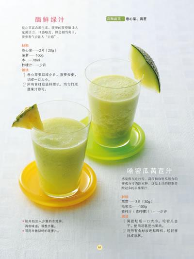 """7天瘦肚子的神奇蔬果汁(""""三层肚变一层肚"""",台湾诚品畅销书,90道特调晚上步行多久能达到瘦身效果呀图片"""