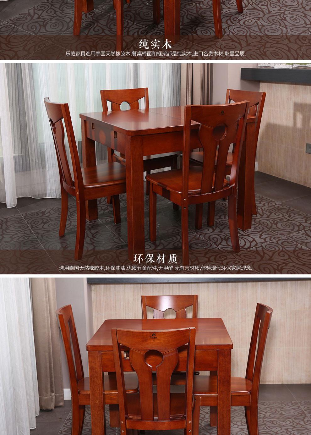 乐庭家具 餐桌 实木餐桌椅套装 伸缩折叠餐桌 橡胶木餐桌 多功能饭桌