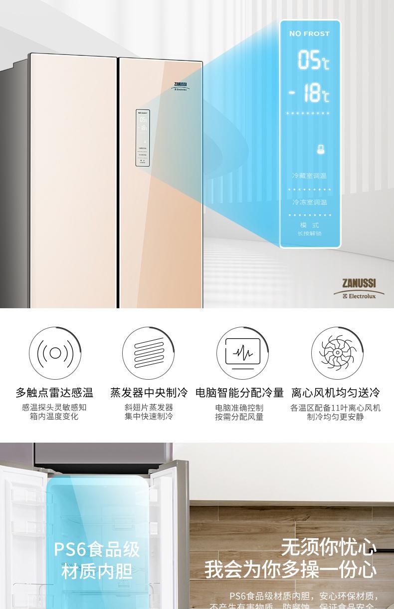 【苏宁专供】扎努西·伊莱克斯冰箱ZHE3201HGA
