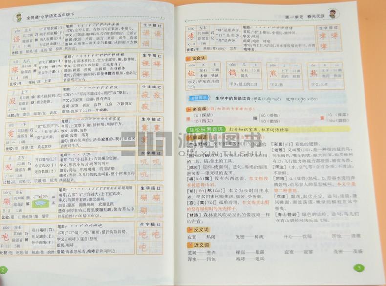 《2016春语文全易通五校歌/5年级下册小学中小学生年级图片