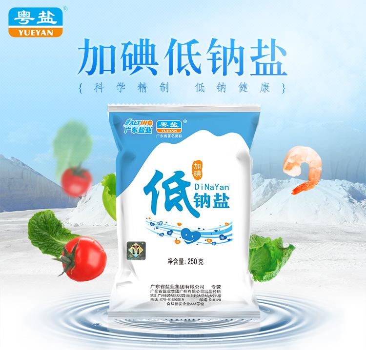 不适宜食用加碘盐_粤盐(yueyan)加碘盐低钠盐精制盐食用井矿盐250g 调味