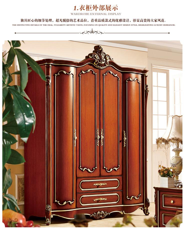 法莉娜 欧式衣柜新古典 实木四门美式衣橱深色 卧室整体组合 r28 4门图片