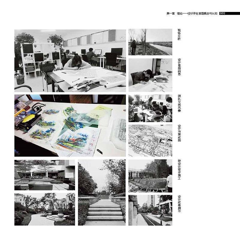 正版包邮 景观设计手绘——草图与细节(第二版) 孙述虎 江苏科学技术