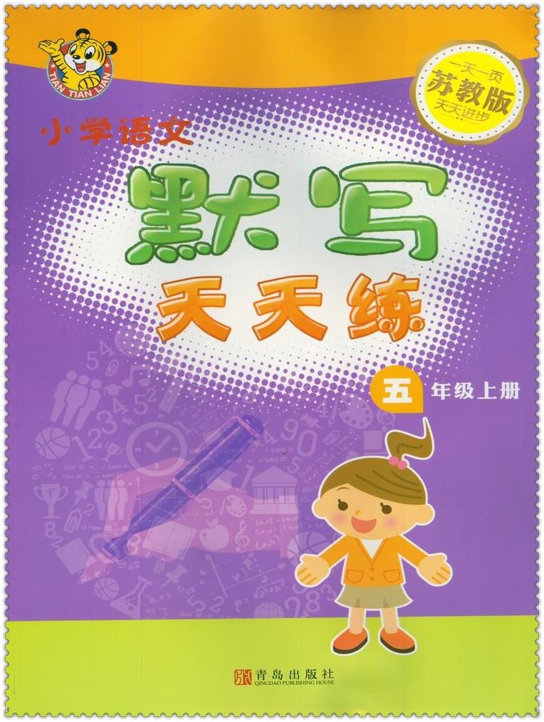 《16秋语文美术默写天天练小学生5五小学小学万花筒上册年级图片