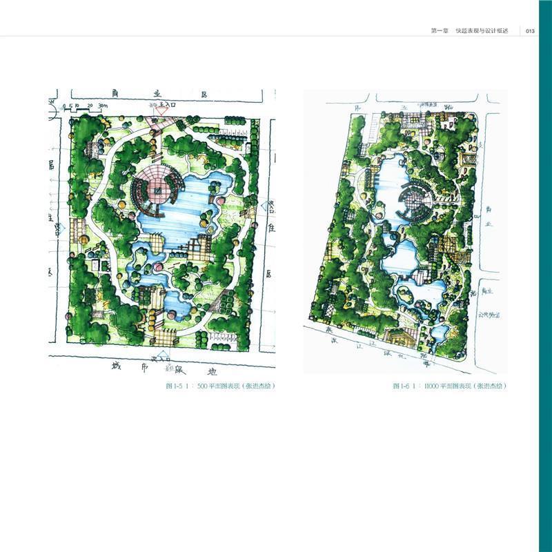 《从手绘基础到考研系列丛书-景观篇》《风景园林快题设计》.