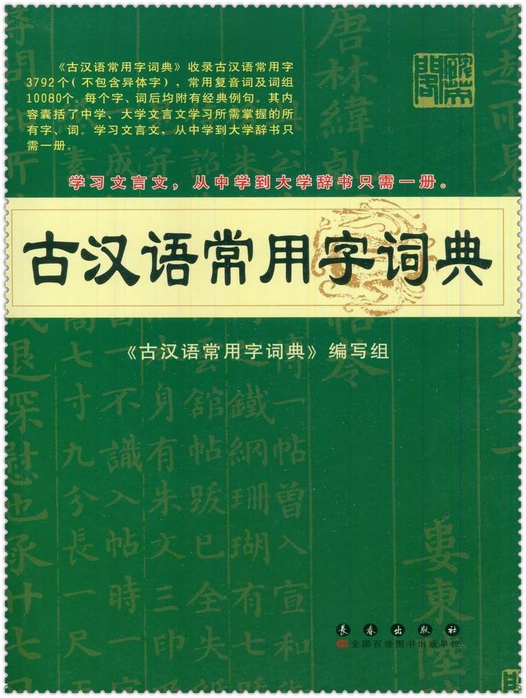 《字典正版古汉语常用字现货汉口出版古代长春号激励学习努力高中生的图片