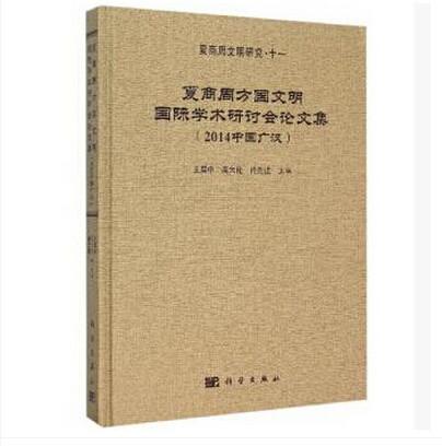 叶家山西周曾国墓地谈起  关于中国早期石磬的几个问题  成都平原古文图片