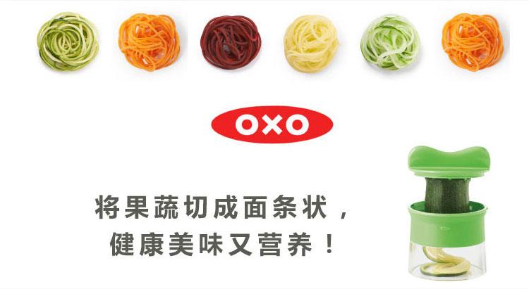 美国奥秀oxo手持式蔬菜长丝切丝器切螺旋器无纺布袋印花图片