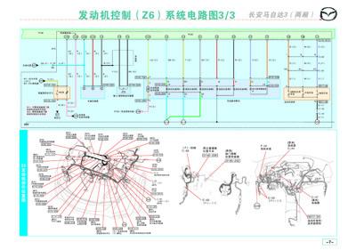 最新汽车电路图集及维修案例分析:日韩车系