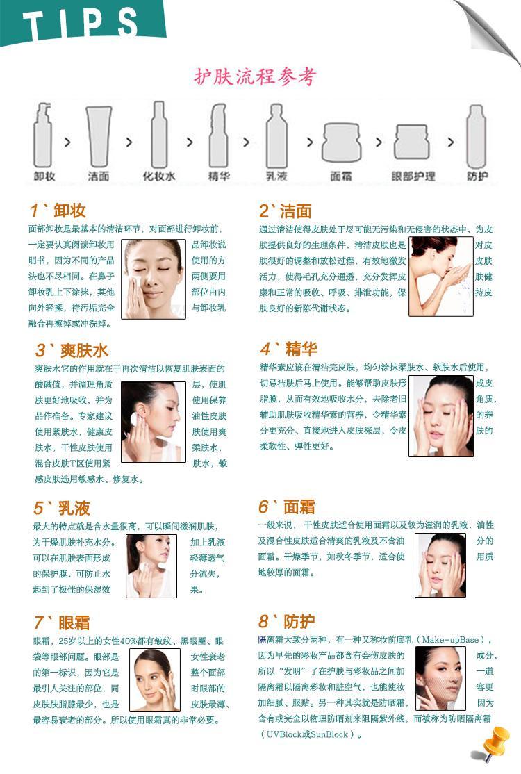 苏宁·化妆品护肤步骤