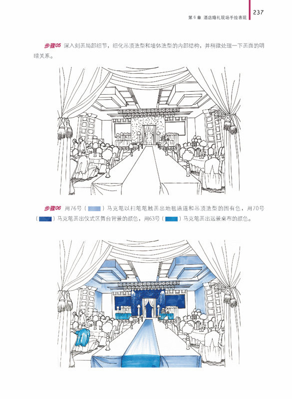 婚礼设计手绘实例教程
