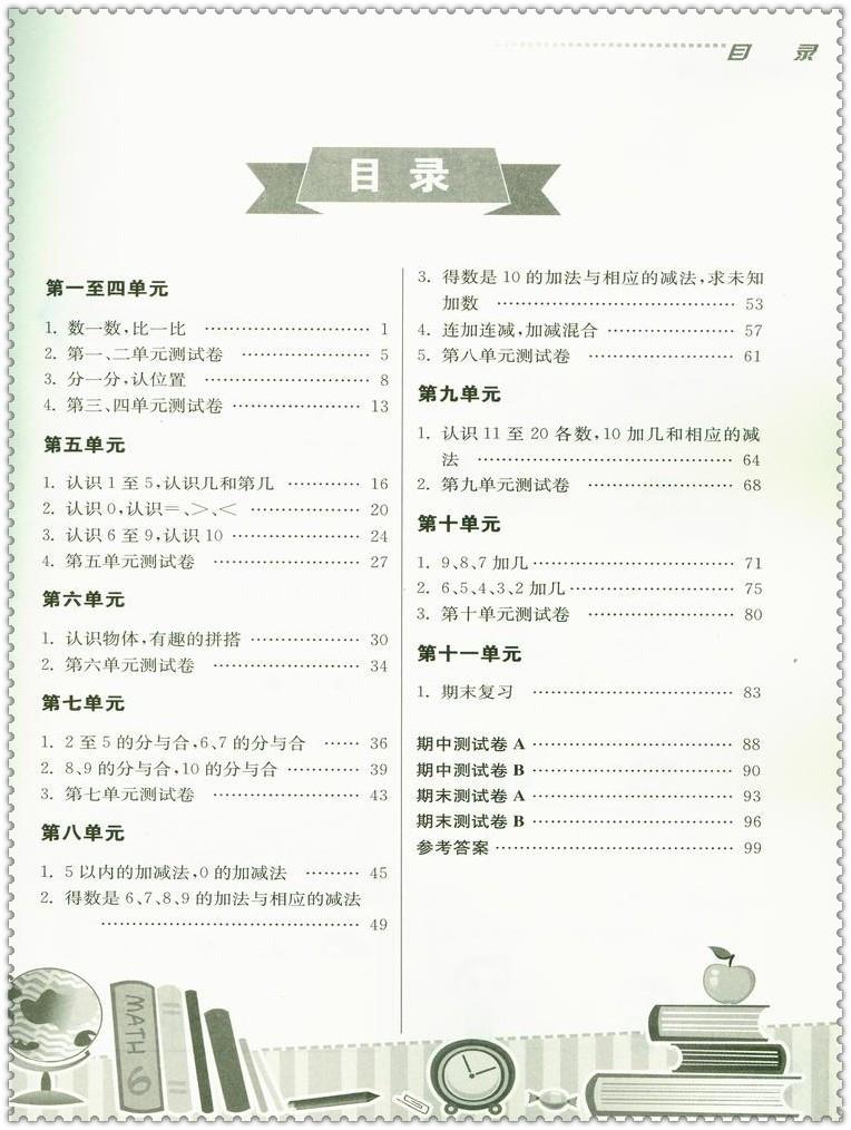 《16秋小学年级数学题库一1小学名师南大教上册黄果树瀑布图片