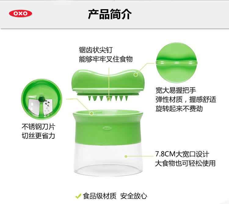 美国奥秀oxo手持式螺旋长丝切丝器切蔬菜器吸塑机v螺旋瓦图片