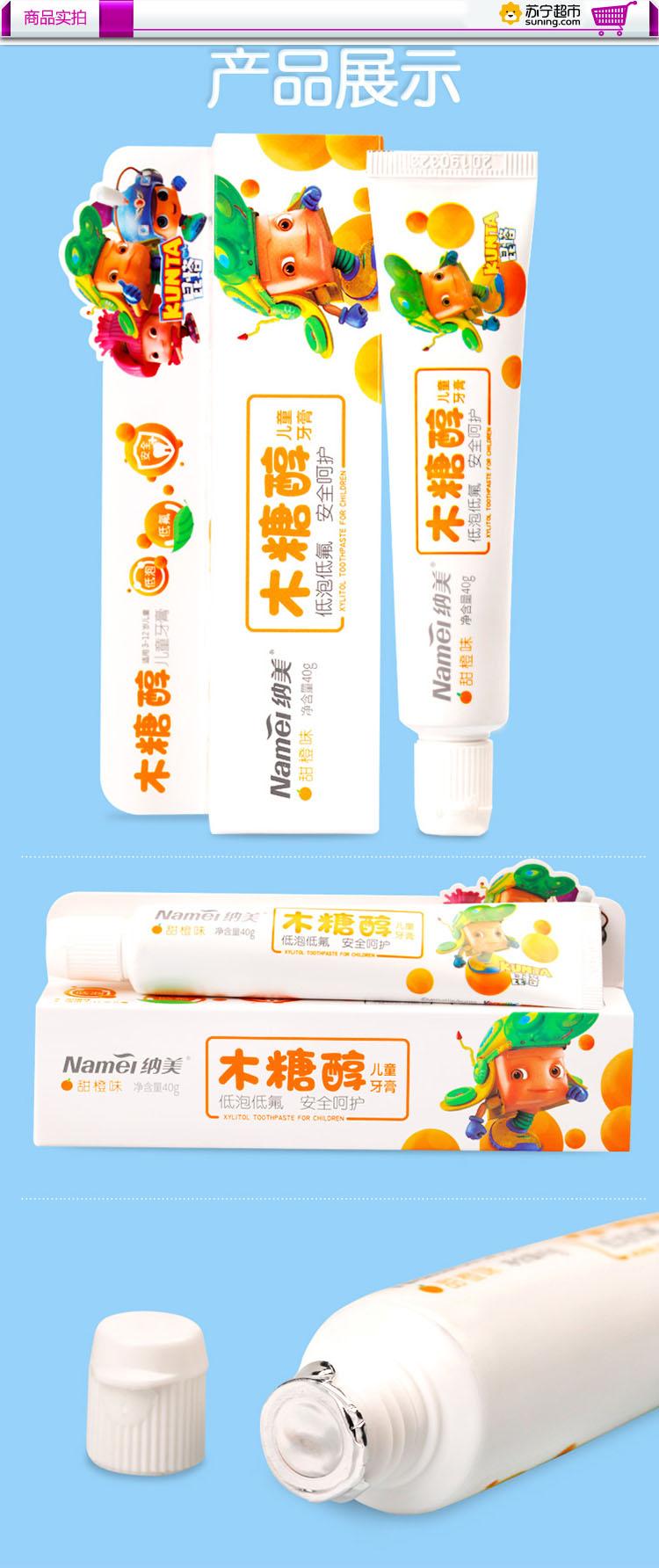 【苏宁专供】【苏宁超市】Namei 纳美 木糖醇儿童牙膏 甜橙味40g