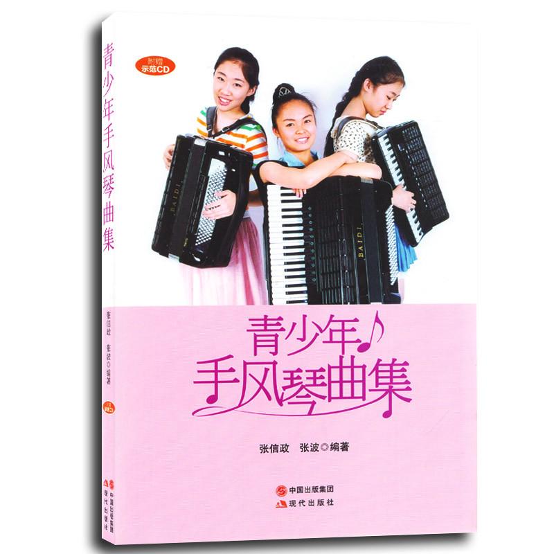 手风琴曲80多首,并根据青少年朋友的意见,曲集采用五线谱与简谱对照