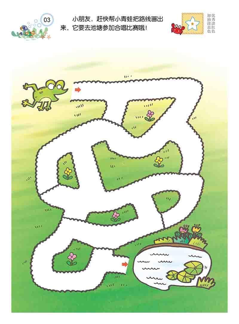 正版书籍 幼儿智能开发2:创意迷宫(5~7岁) 9787518023899 中国纺织