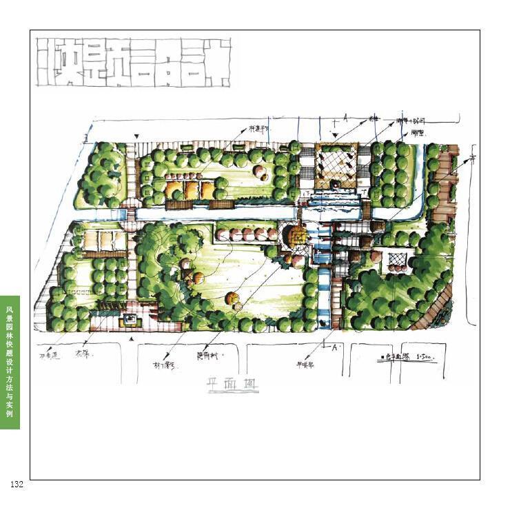 正版包邮 风景园林快题设计方法与实例 樊欣,徐瑞著 机械工业出版社图