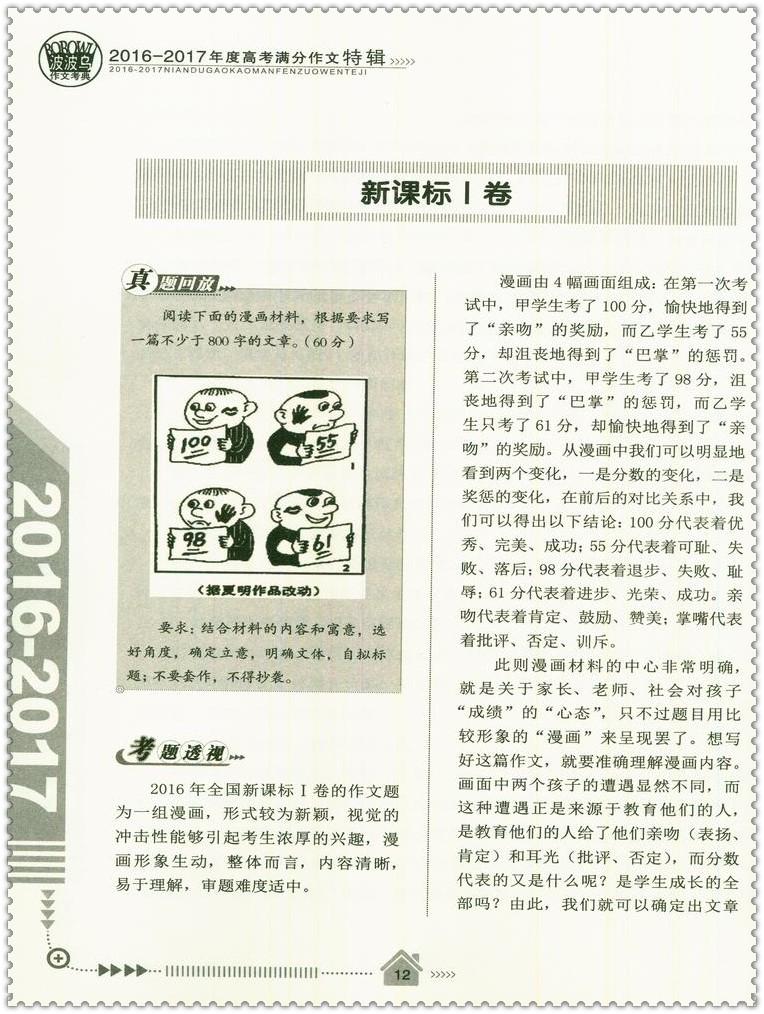 《2016-2017年度v年度作文满分高中波波乌作县临沂特辑图片