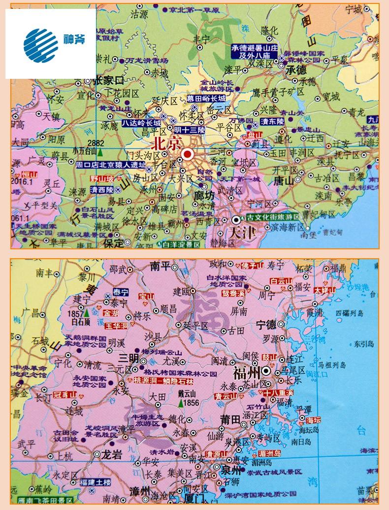 神斧2016中国旅游地图覆膜防水挂图景点风景名胜旅游指南自驾游包邮