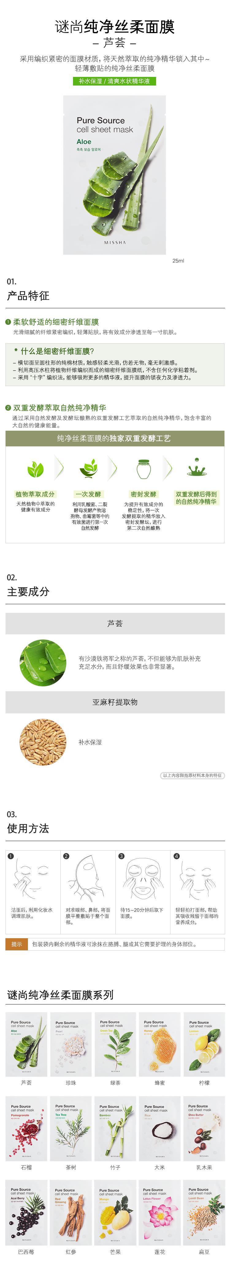 谜尚 纯净丝柔面膜(芦荟)c5171