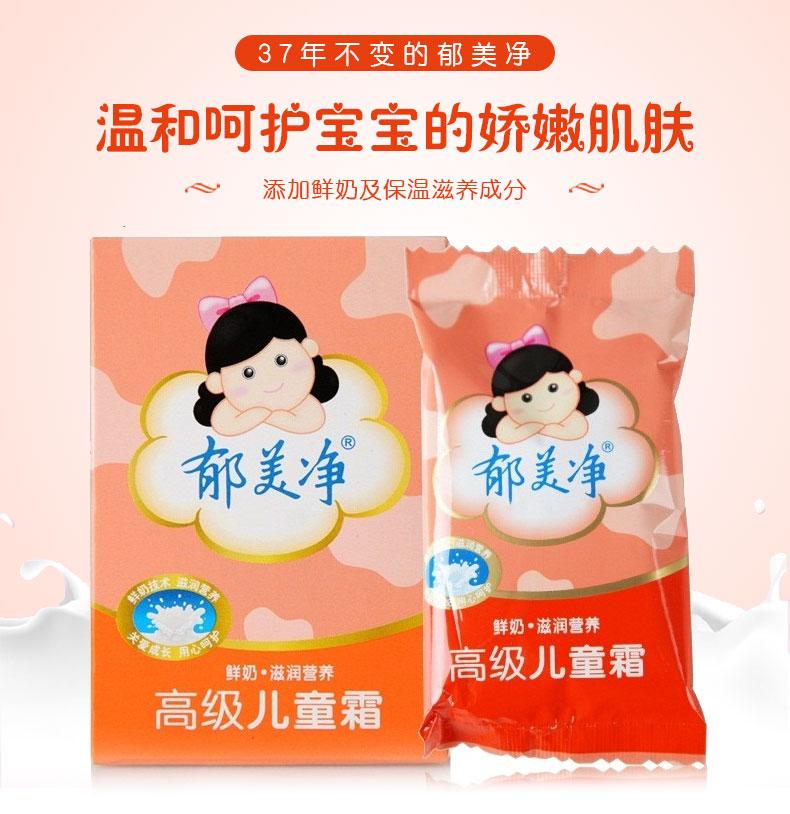 【苏宁专供】郁美净 高级儿童霜 30g