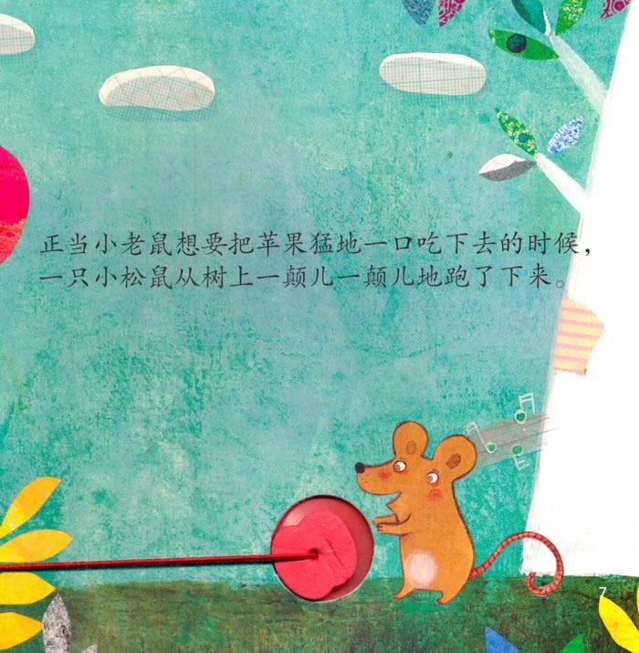 """正版包邮 幼儿园区角绘本书 托班6 苹果""""啪""""地掉在地上 韩国儿童之声图片"""