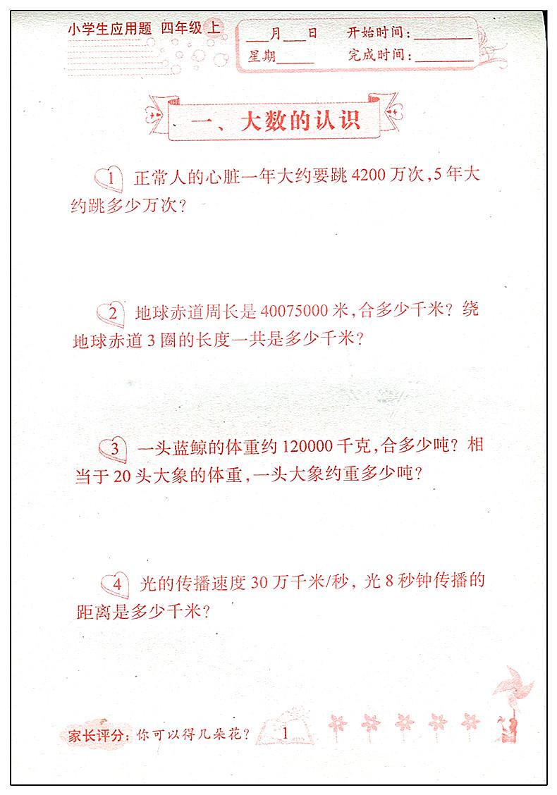 黄冈年级简历v年级题卡+应用题题卡4四数学上小学生小学的图片