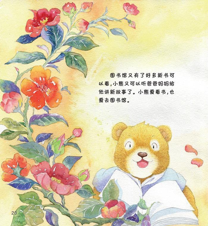 正版书籍 星星树绘本花园 小熊去图书馆 卫英霞 9787539484556