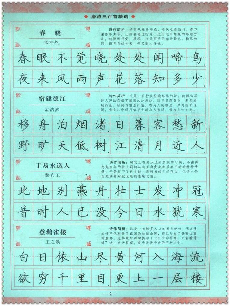 练字手绘美术字体大全