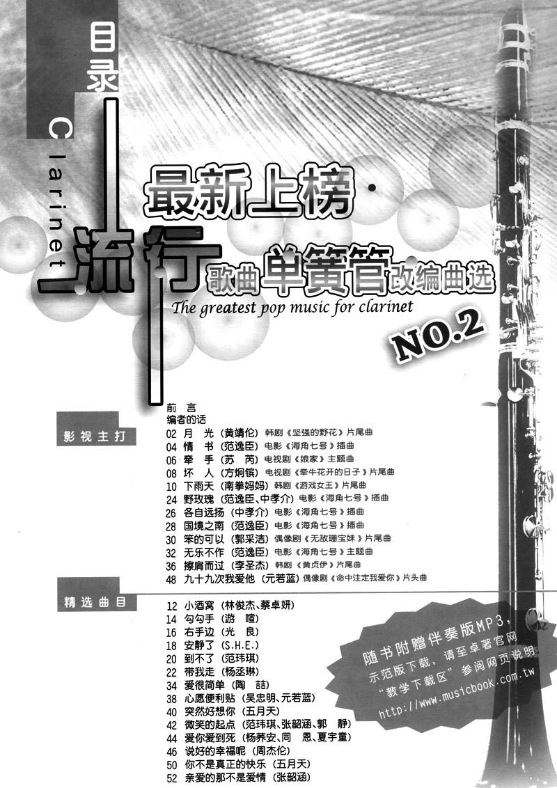 最新上榜流行歌曲单簧管改编曲选no.2附赠mp4