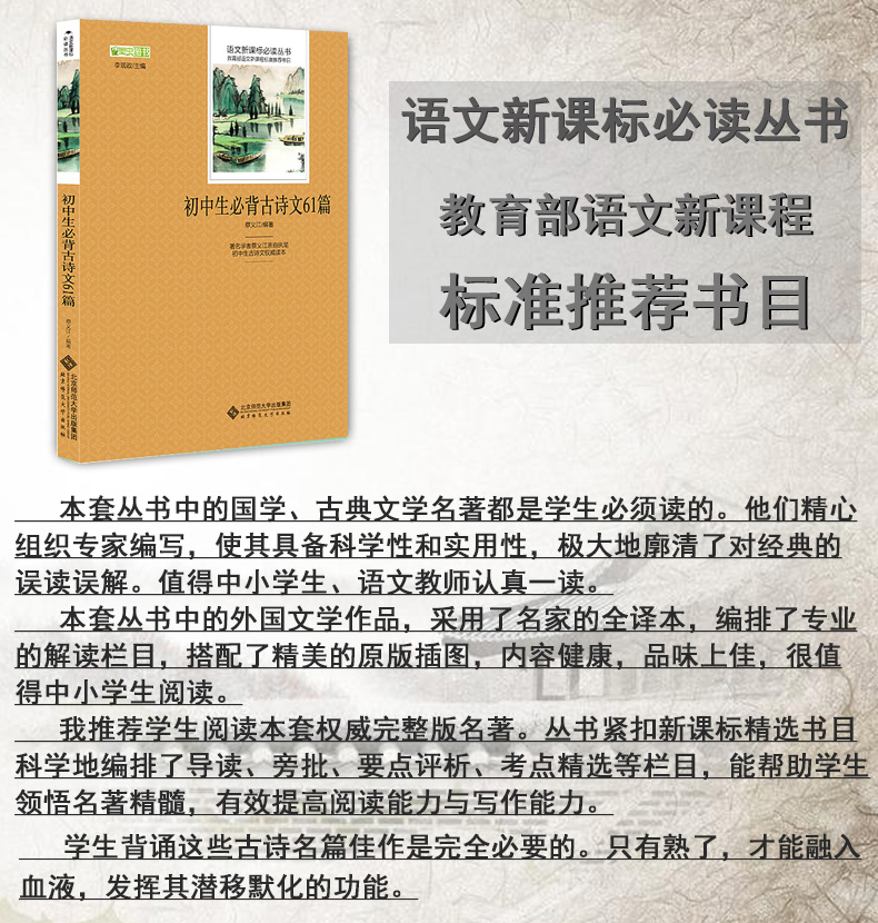 《稻草人+成语故事+初中生必背古诗文61篇3材料初中生德育教育图片