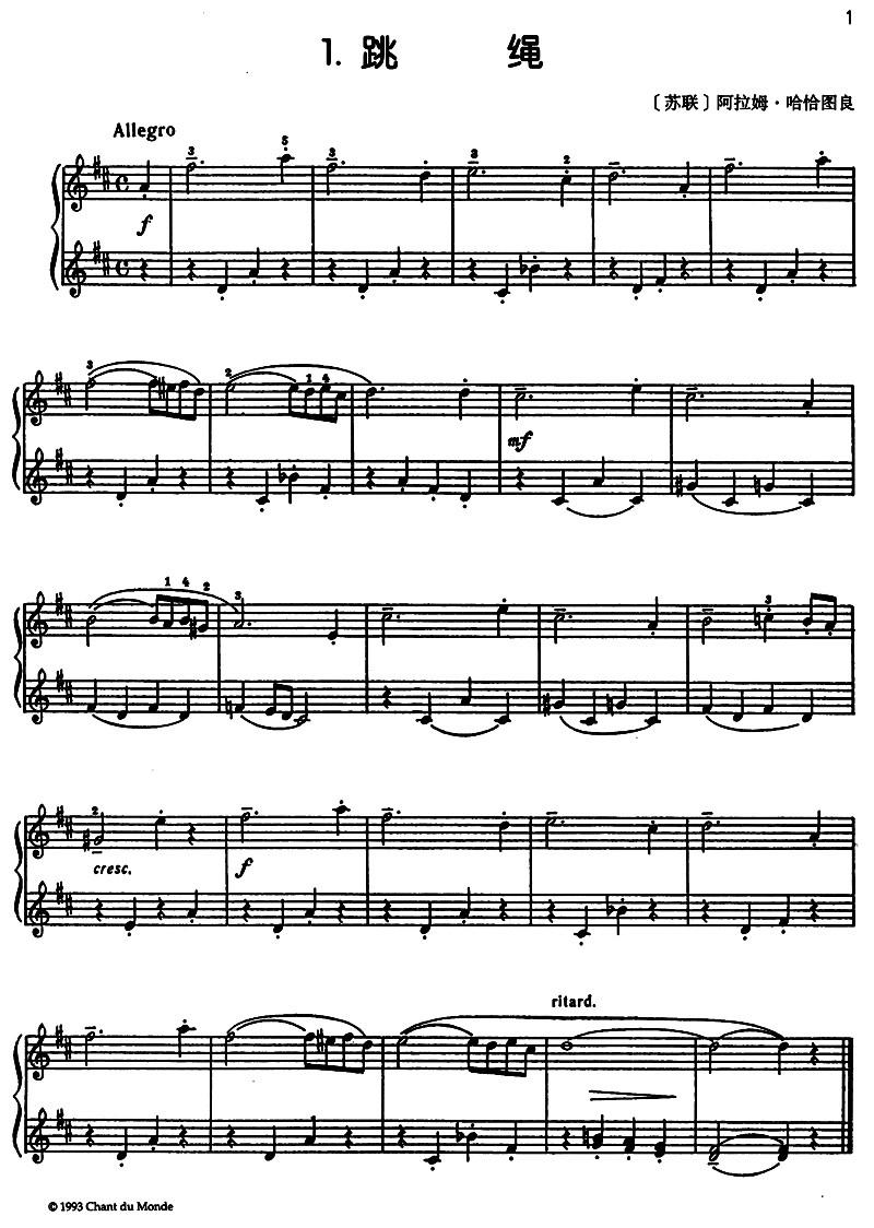 钢琴古筝梨花又开放曲谱