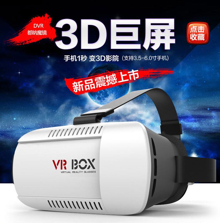 DVR都纳魔镜G5智手机3D盒子眼镜VR排名2017安卓手机虚拟图片