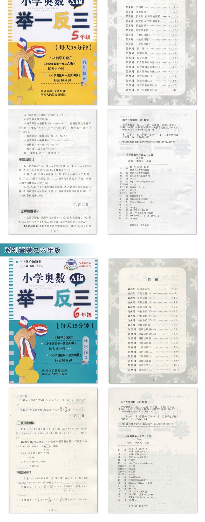 《小学小学B版举一反三4奥数一二三四五六年郑州年级私立图片
