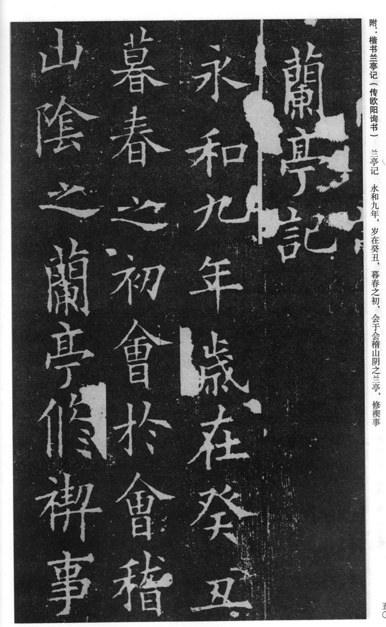 《王羲之《兰亭序》十种:经典法书集成丛贴》房弘毅图片