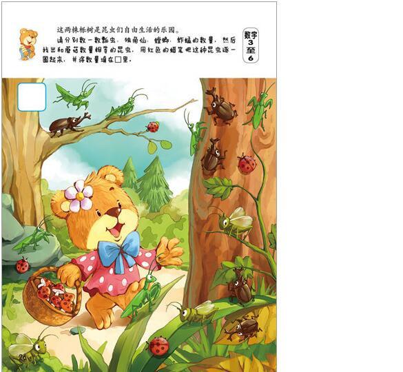 高斯数学绘本 4~5岁 下 本书以熊爸爸带领全家到非洲大草原旅行为