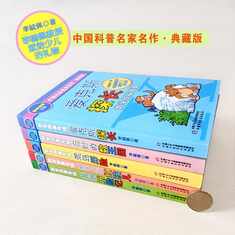 中国少年儿童出版社科普/百科 《荒岛历险》  国际中学生奥林匹克数学