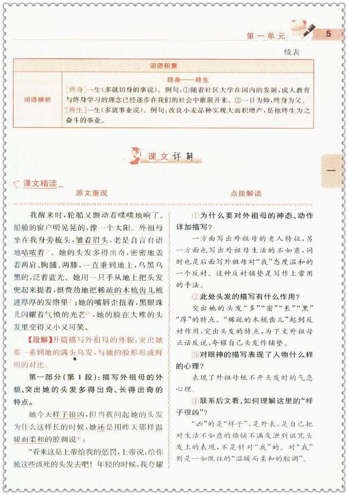 《16春笔记教材年级详解初中生初一7七初中语的时过学课状元关于爱情图片