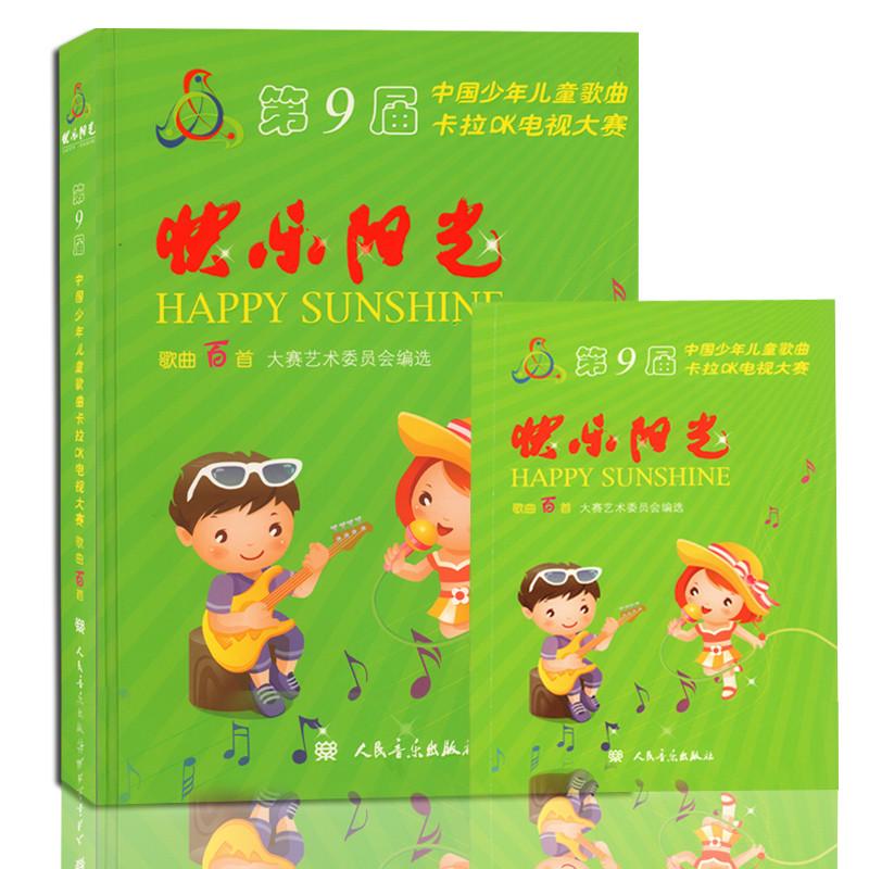 第9届中国少年儿童歌曲卡拉ok电视大赛·快乐阳光:百