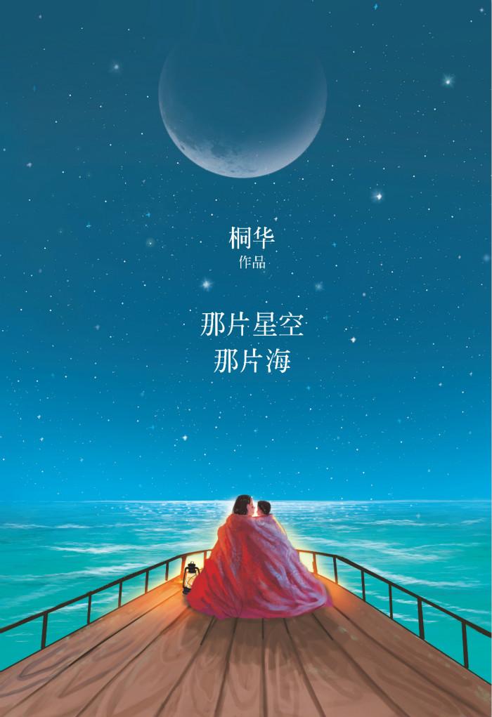 那片星空,那片海(桐华梦幻爱情小说)