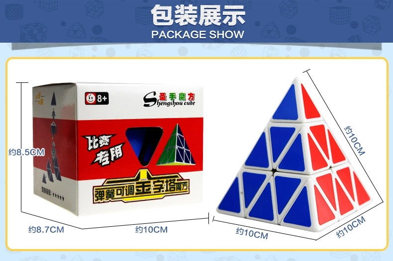 圣手三阶金字塔三角形魔方弹簧可调异形比赛专用休闲