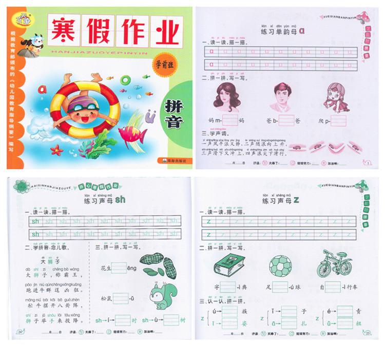初中英语寒假作业封面设计图片展示