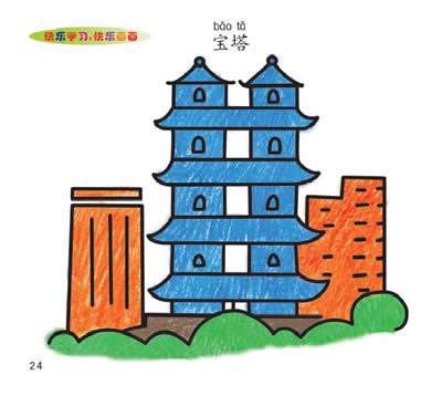 画》,书中选用图片线条明确,简单易学,收集了孩子们喜欢的动物,风景
