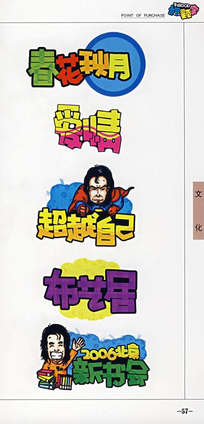 手绘英文pop标题设计