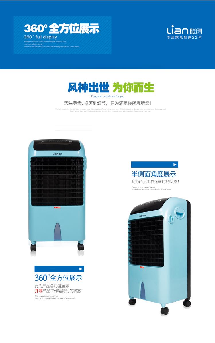 联创(lian) 冷暖空气调节风扇df-fawa8rka 联创空调扇